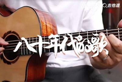 八十年代的歌指弹吉他谱_赵雷_高清独奏六线谱曲谱