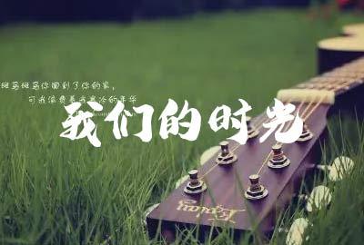 我们的时光歌曲吉他谱_赵雷_六线吉他谱