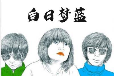 白日梦蓝吉他谱_刺猬乐队_D调吉他谱