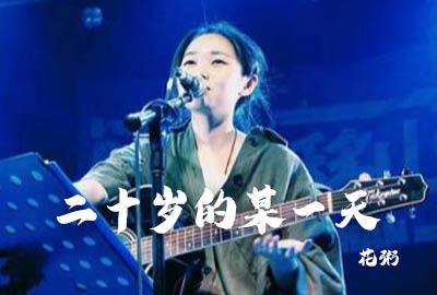 二十岁的某一天吉他谱_花粥_G调吉他谱